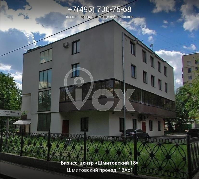 Арендовать офис Шмитовский проезд помещение для персонала Академика Капицы улица