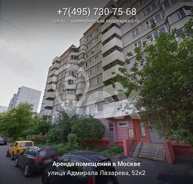 Аренда офисных помещений Адмирала Лазарева улица люберцы аренда коммерческой недвижимости