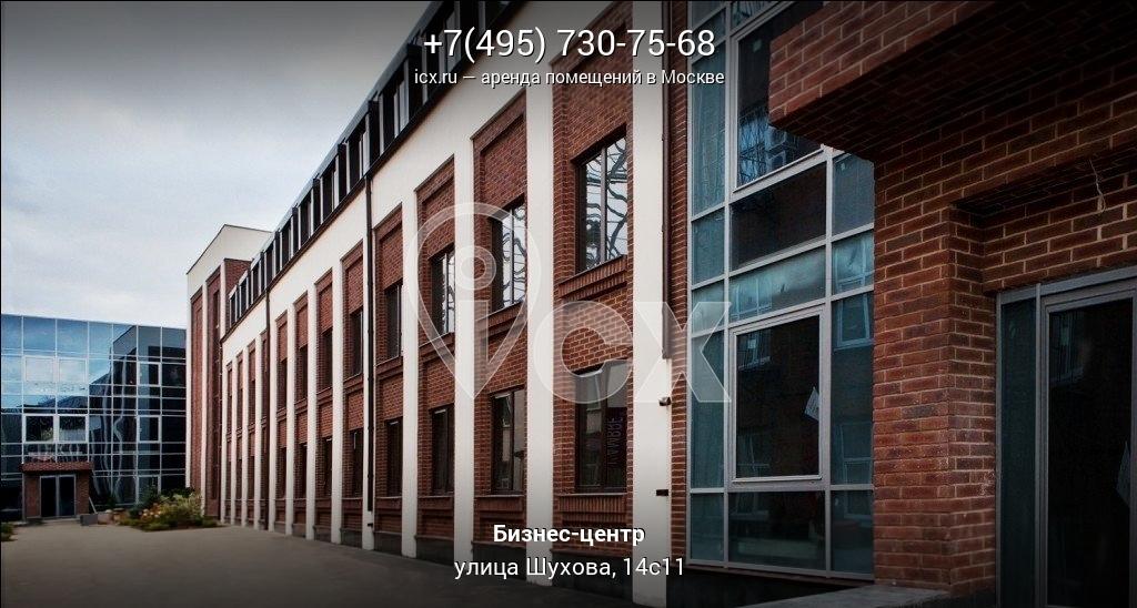 Аренда офиса 7 кв Шухова улица аренда офисов в лапина-граде
