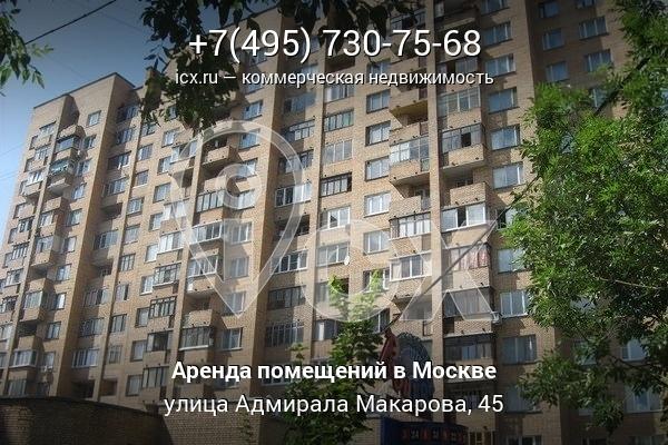 Аренда офисных помещений Адмирала Макарова улица сайт поиска помещений под офис Калужская Малая улица