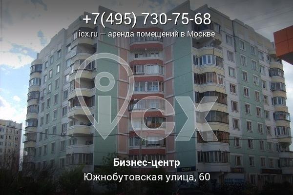 Арендовать помещение под офис Троицкий 2-ой переулок