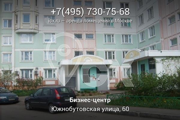 Аренда офиса Южнобутовская улица Снять офис в городе Москва Новолучанская улица