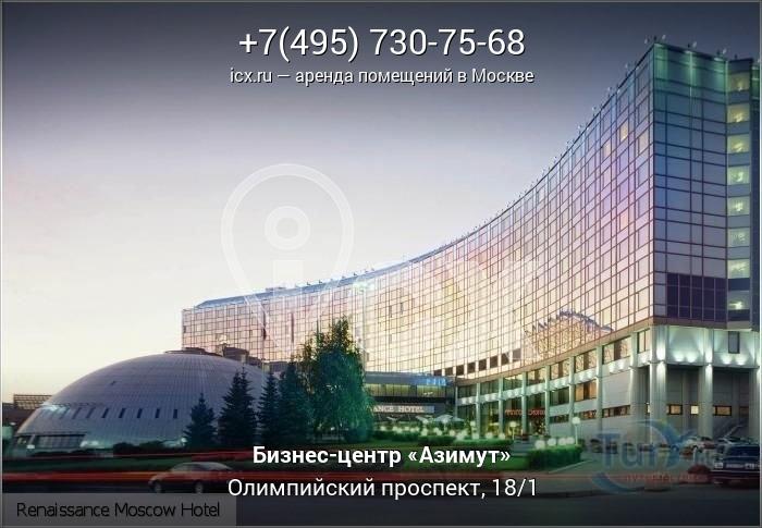 Азимут аренда офисов коммерческая недвижимость в краснодаре собственник