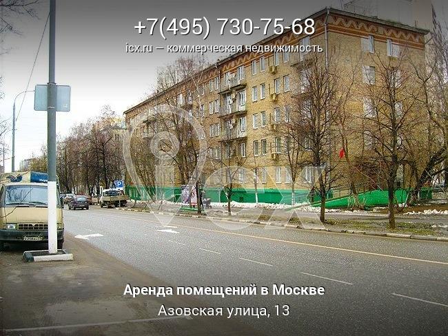 Арендовать офис Азовская улица москва снять помещение в аренду под ателье