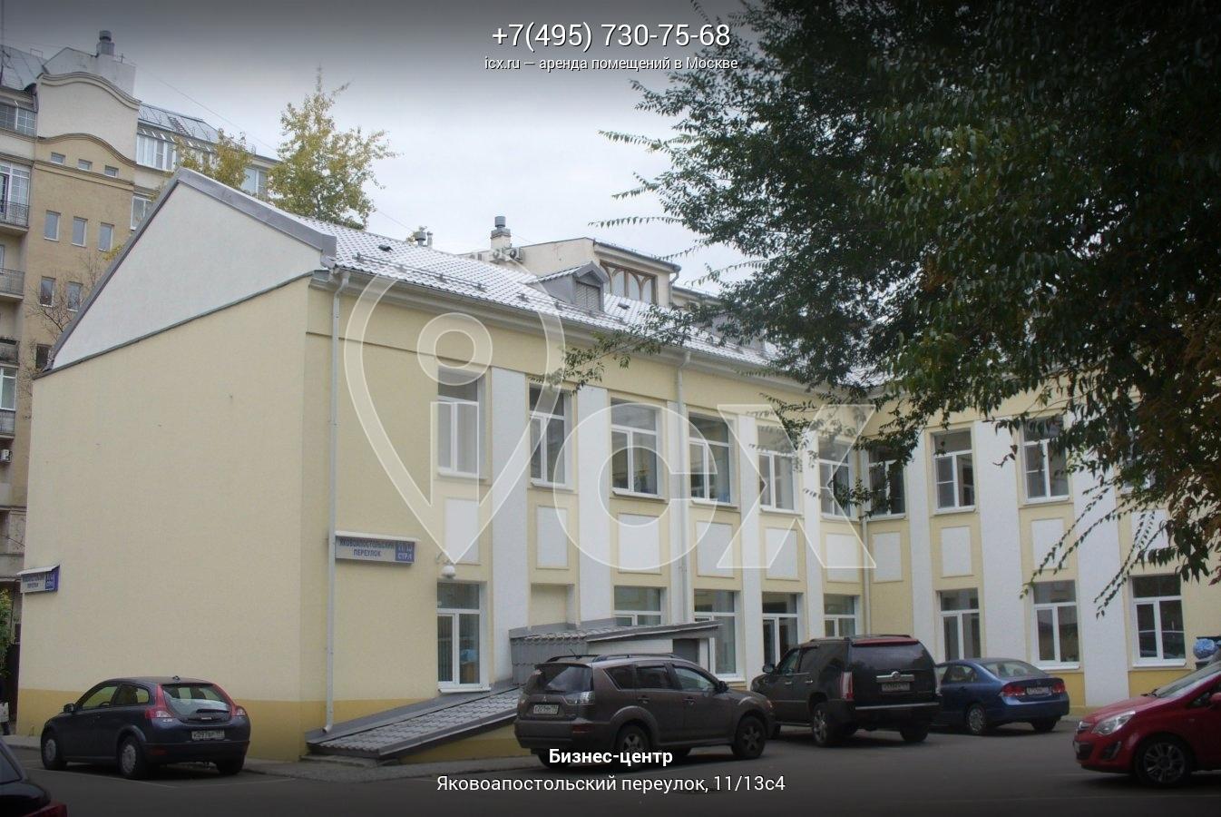 Аренда офиса 7 кв Яковоапостольский переулок анализ рынка коммерческой недвижимости новороссийск