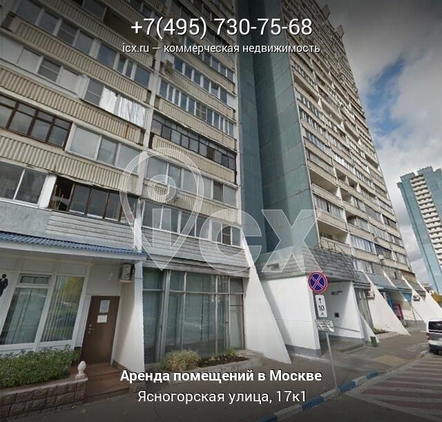 Аренда офисных помещений Ясногорская улица поиск офисных помещений Серебряническая набережная