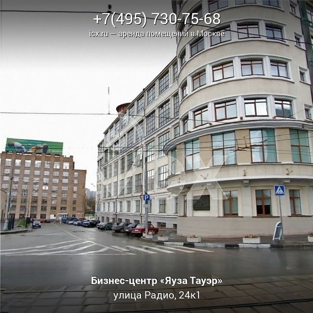 Готовые офисные помещения Радио улица Аренда офиса в Москве от собственника без посредников Люберецкий 2-й проезд