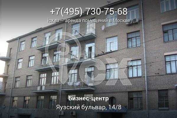 Снять помещение под офис Яузский бульвар аренда офиса калининград плаза