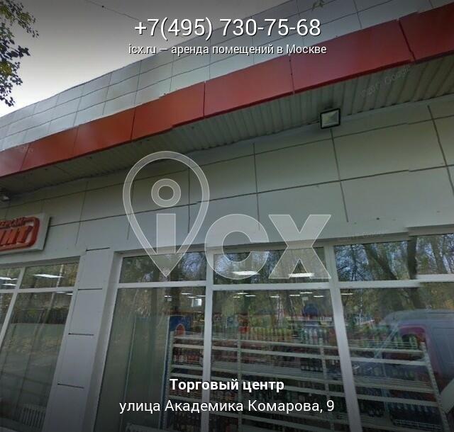Арендовать помещение под офис Академика Комарова улица Аренда офиса 60 кв Вельяминовская улица