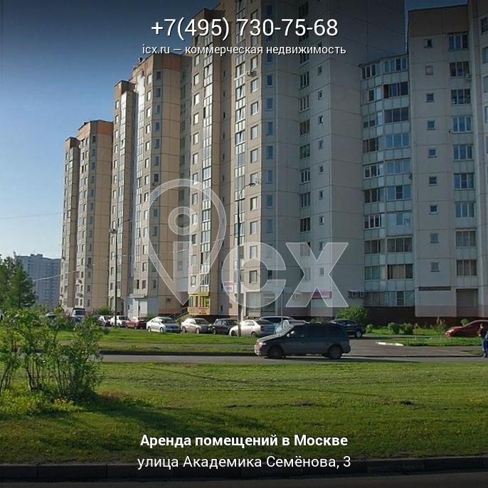Снять офис в городе Москва Академика Семенова улица аренда офиса в реутове карат