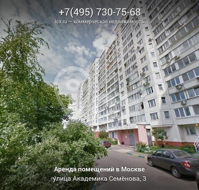 Снять офис в городе Москва Академика Семенова улица аренда офиса заподное дегунино