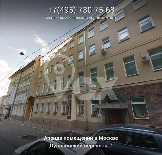 Аренда офиса Дурасовский переулок аренда офиса-склада крылатское