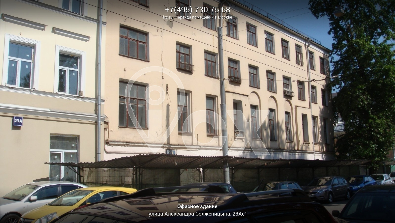 Аренда офиса на солженицына 23a Снять офис в городе Москва Головачева улица