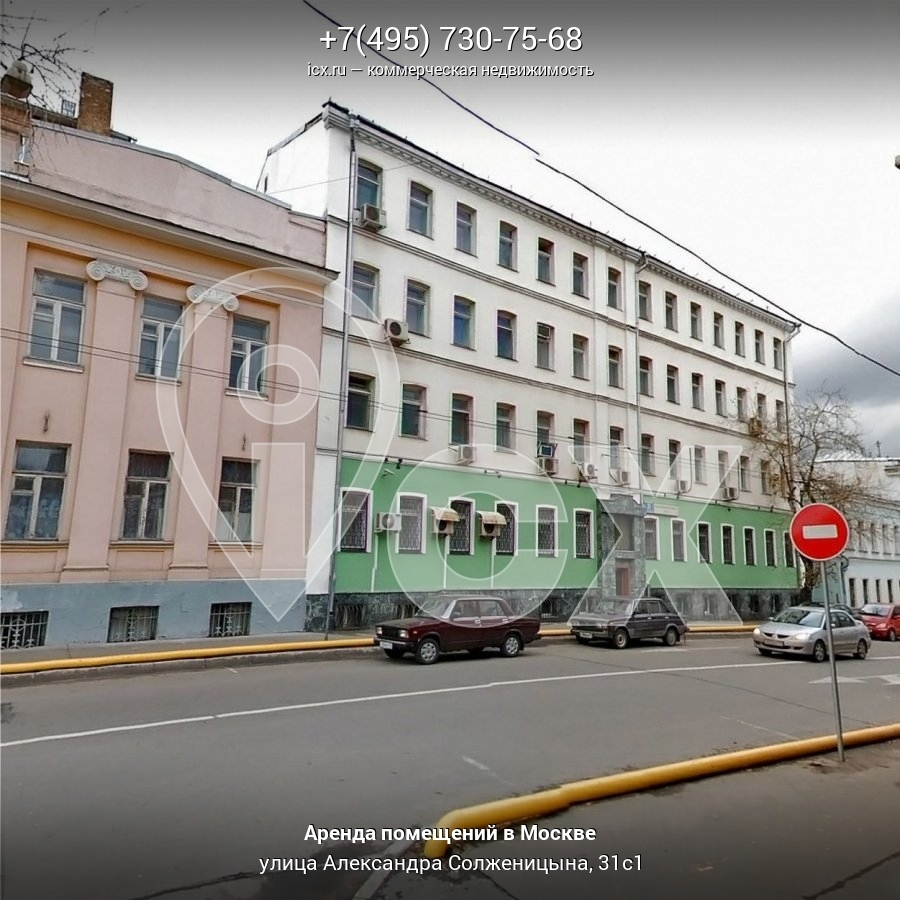 Аренда офиса ул.краснопр Аренда офиса 10кв Серебрякова проезд