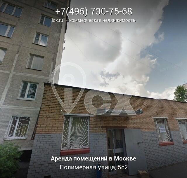 Арендовать помещение под офис Полимерная улица аренда коммерческой недвижимости рестораны Москва