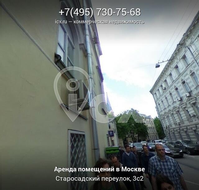 Коммерческая недвижимость Старосадский переулок анализ рынка коммерческой недвижимости г омск