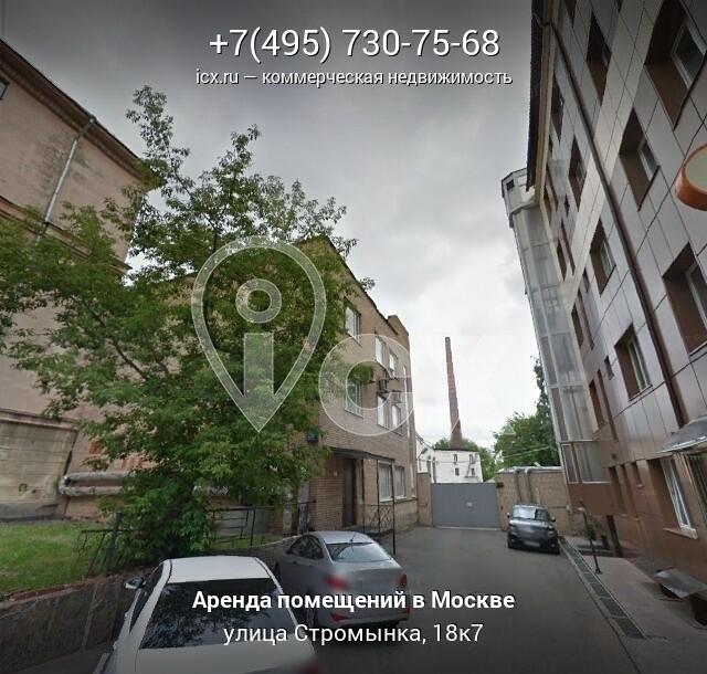 Поиск Коммерческой недвижимости Стромынка улица купить офис аренда офиса
