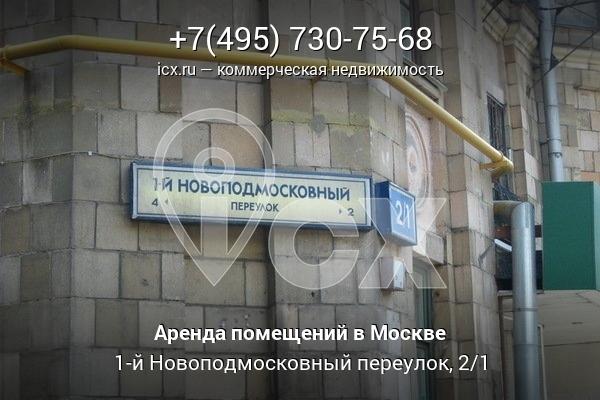 субаренда офиса омск
