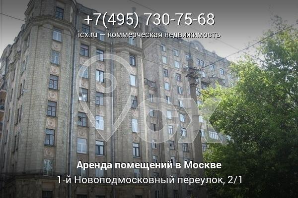Арендовать помещение под офис Новоподмосковный 1-й переулок Коммерческая недвижимость Дмитрия Донского бульвар
