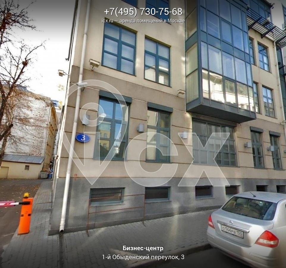 Арендовать помещение под офис Обыденский 3-й переулок купить коммерческую недвижимость в ленинском районе