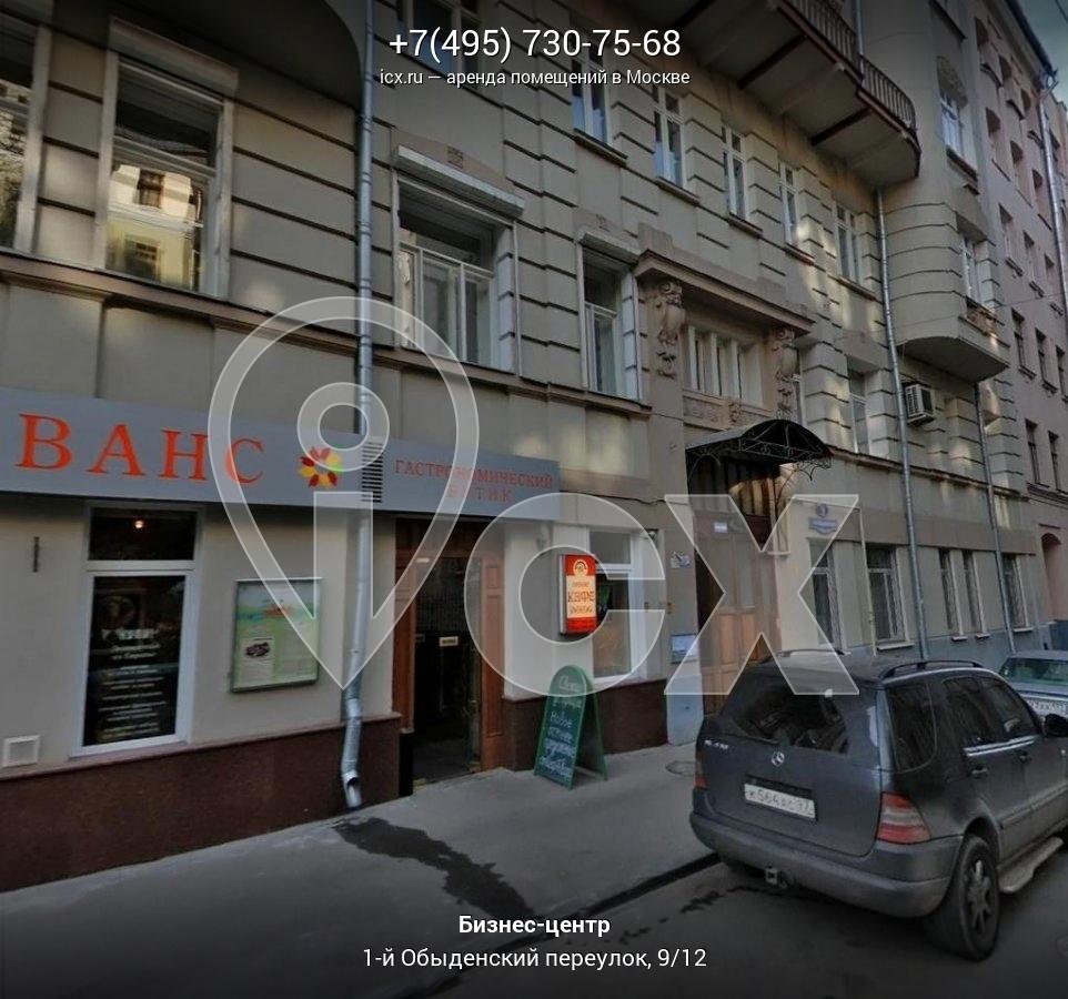 Арендовать помещение под офис Обыденский 1-й переулок аренда офиса москва долгосрочная