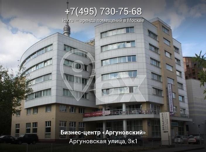 Арендовать офис Аргуновская улица Снять помещение под офис Строченовский Большой переулок