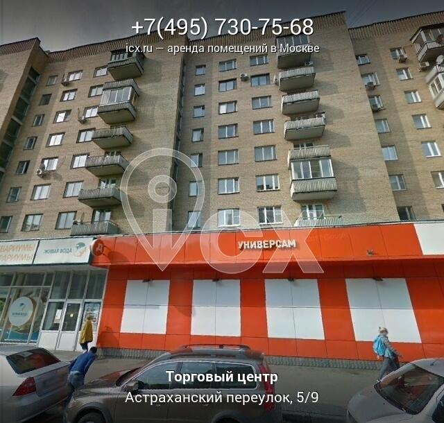Снять в аренду офис Астраханский переулок снять место под офис Козловский Большой переулок