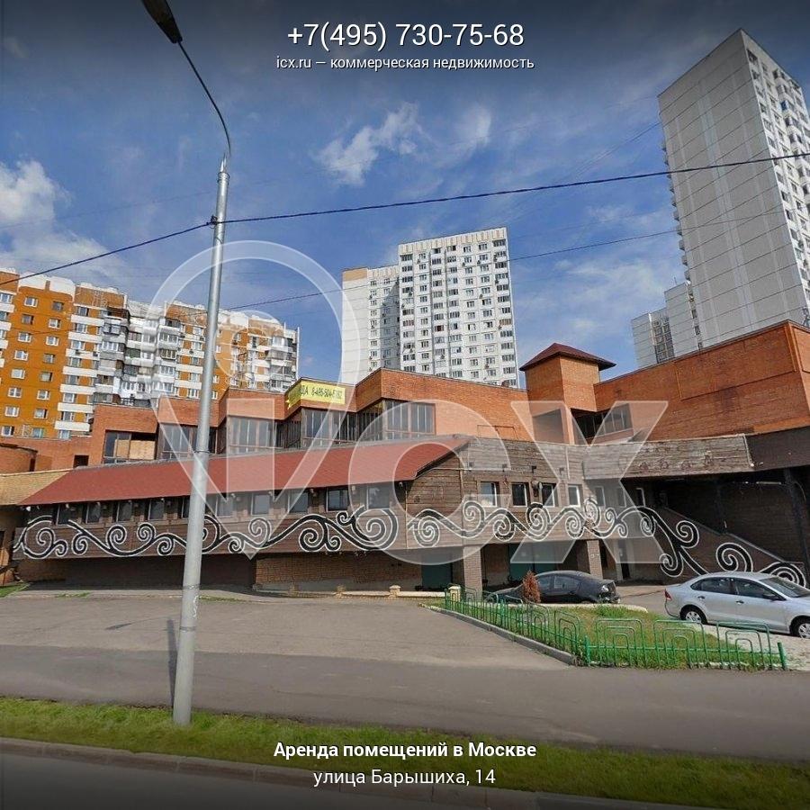 Аренда офисов от собственника Барышиха улица найти помещение под офис Мячковский бульвар