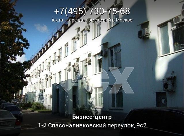 Аренда офисных помещений Спасоналивковский 1-ый переулок Аренда офиса Новолесной переулок