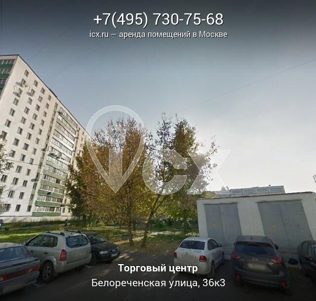 Арендовать помещение под офис Белореченская улица снять в аренду офис Чертановская улица