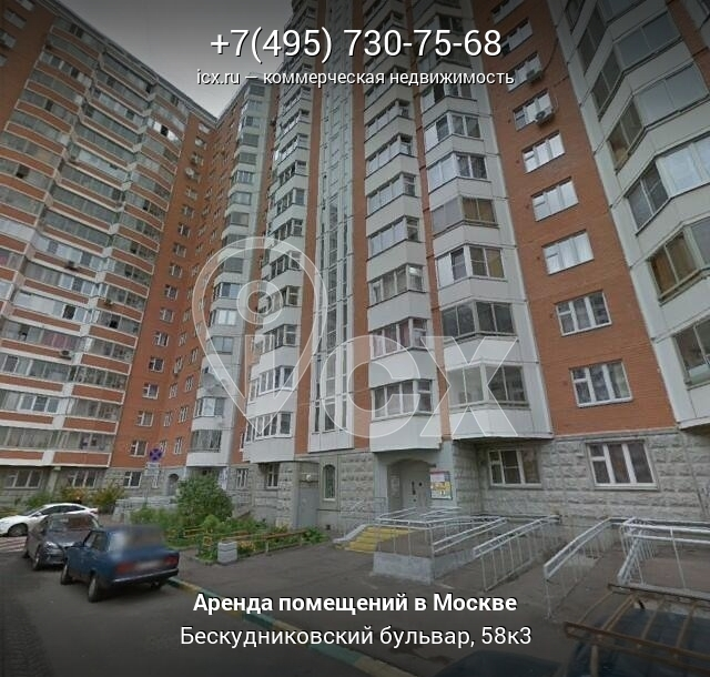 Бескудниковский б р аренда офиса аренда офиса реутов 9а