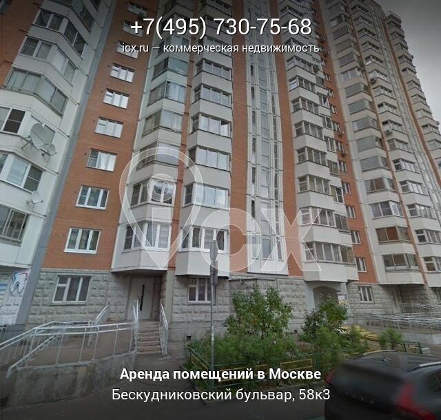 Бескудниковский б р аренда офиса купить коммерческую недвижимость в новостройке химки
