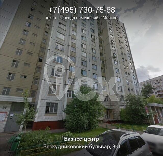 Офисные помещения Бескудниковский бульвар коммерческая недвижимость брест в рассрочку