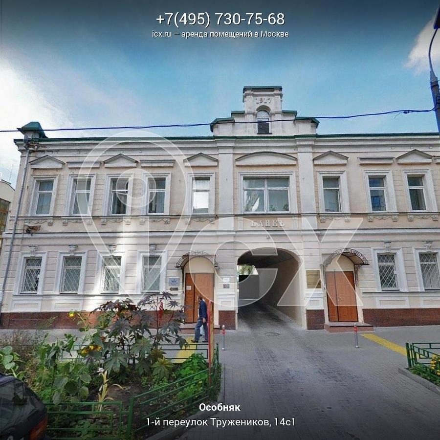 Аренда офисных помещений Тружеников 1-й переулок маленькая коммерческая недвижимость