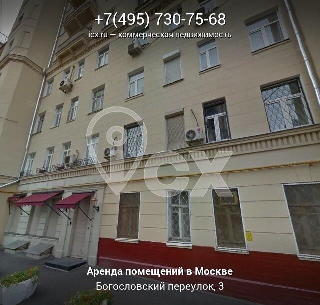 Аренда офисных помещений Богословский переулок помещение для персонала Цветочный проезд