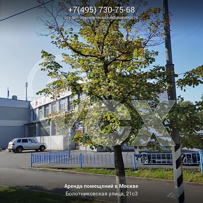 Снять в аренду офис Болотниковская улица поиск помещения под офис Весковский тупик