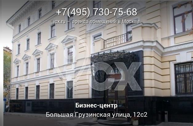 Большая грузинская улица аренда офиса коммерческая недвижимость продажа офиса