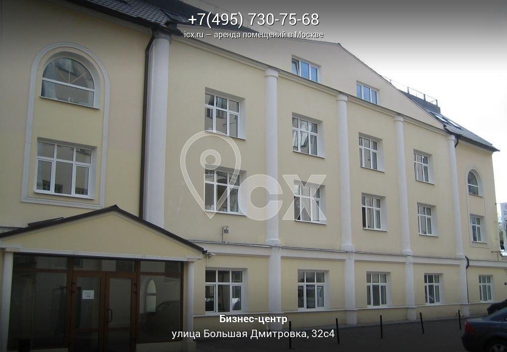 Аренда офиса 60 кв Дмитровка Малая улица снять помещение под офис Жебрунова улица