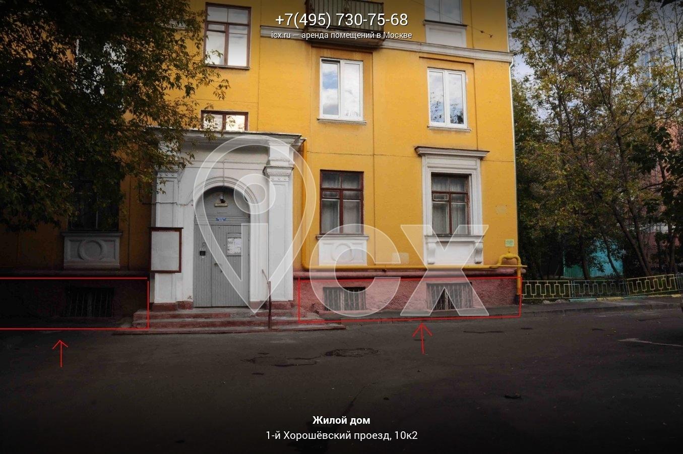 Аренда офисных помещений Хорошевский 1-й проезд Аренда офиса в Москве от собственника без посредников Бухвостова 2-я улица