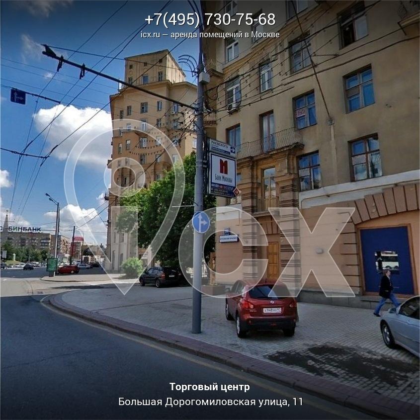 Снять помещение под офис Дорогомиловская Большая улица бизнес центры Москваа аренда офисов