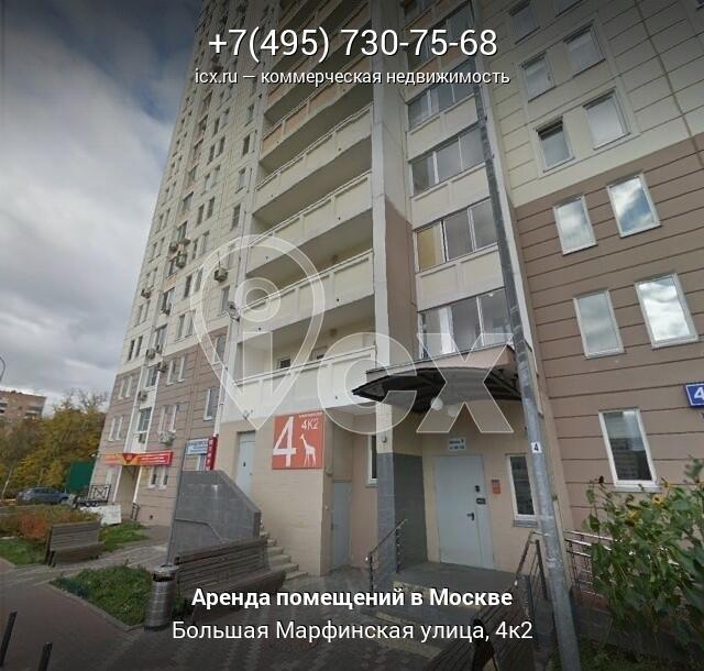Арендовать помещение под офис Марфинская Большая улица снять коммерческую недвижимость минск