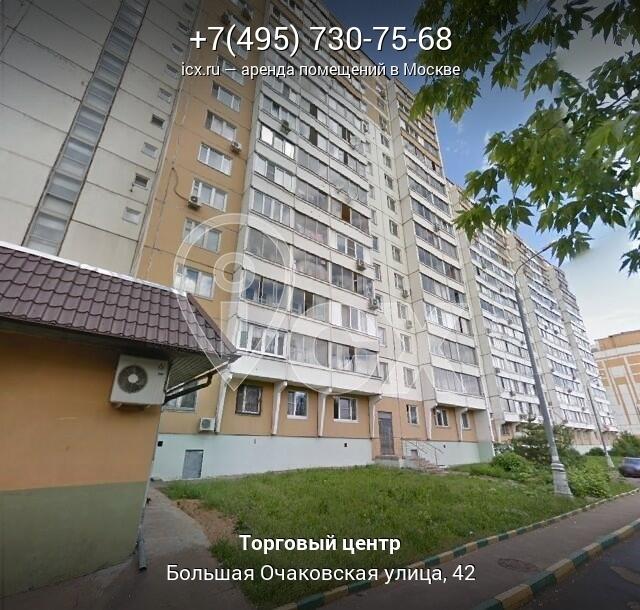 Снять в аренду офис Очаковская Большая улица коммерческая недвижимость на острове иерро