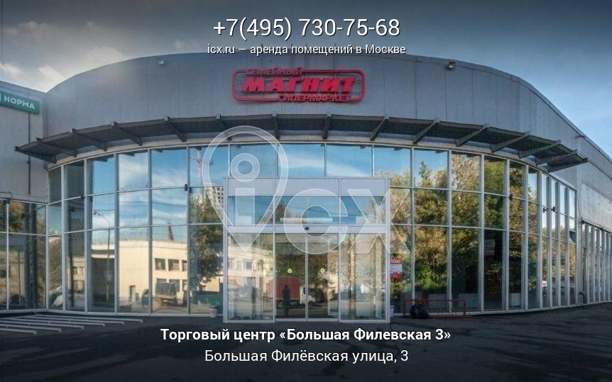Аренда офиса 7 кв Филевская Большая улица поиск офисных помещений Самокатная улица