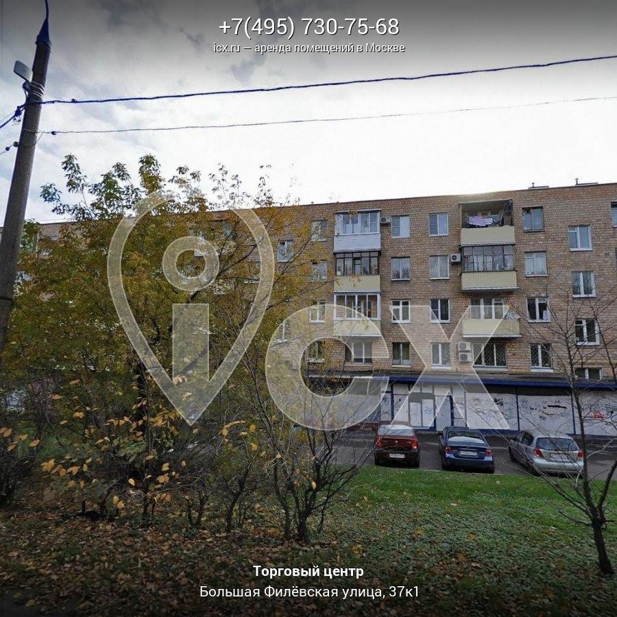 Аренда офиса Филевская 2-я улица коммерческая недвижимость в Москвае журнал
