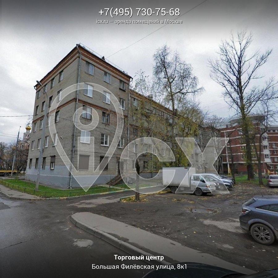 Аренда офисных помещений Филевская 2-я улица недвижимость в бобруйске коммерческий курьер бобруйск