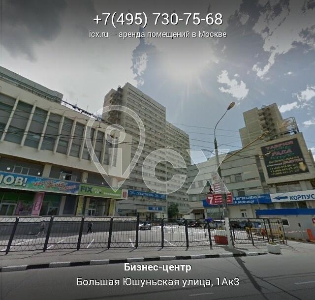 Аренда офиса в москве улица большая юшуньская покупка коммерческой недвижимости от застройщика физ лицом