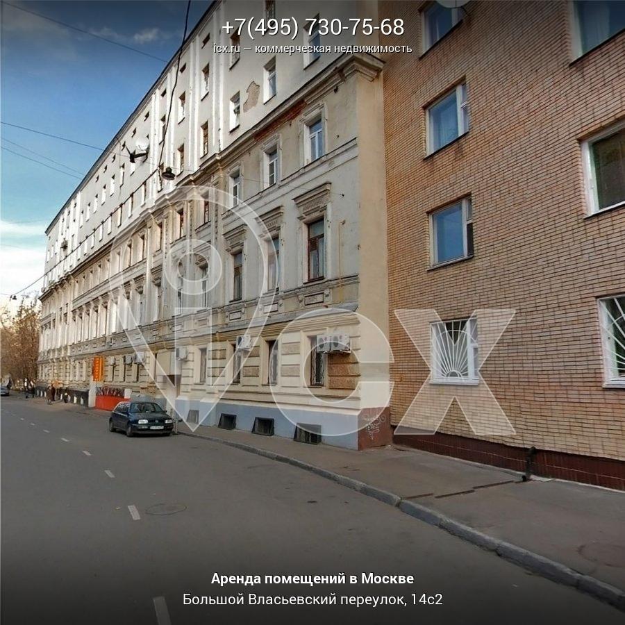 Аренда офиса Власьевский Малый переулок поиск Коммерческой недвижимости Инессы Арманд улица