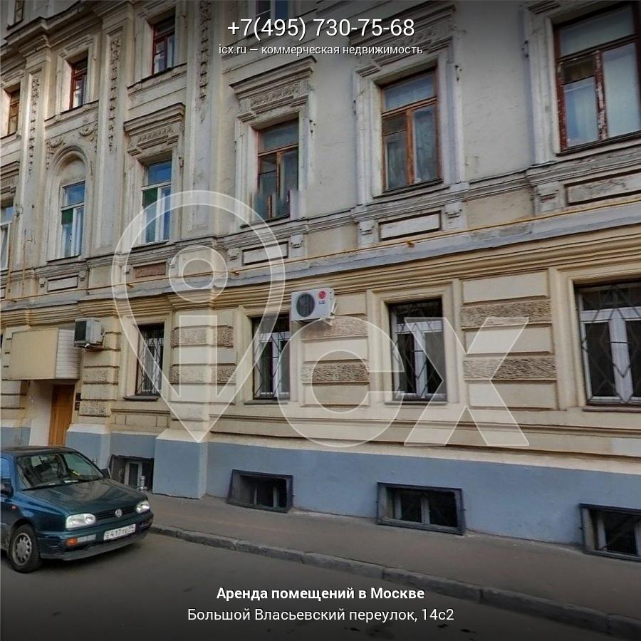 Поиск Коммерческой недвижимости Власьевский Малый переулок аренда офиса м.смоленская