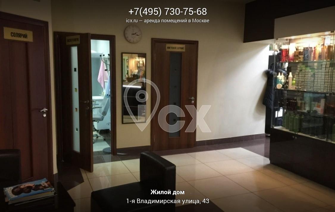 Офисные помещения Владимирская 1-я улица аренда офиса лужники