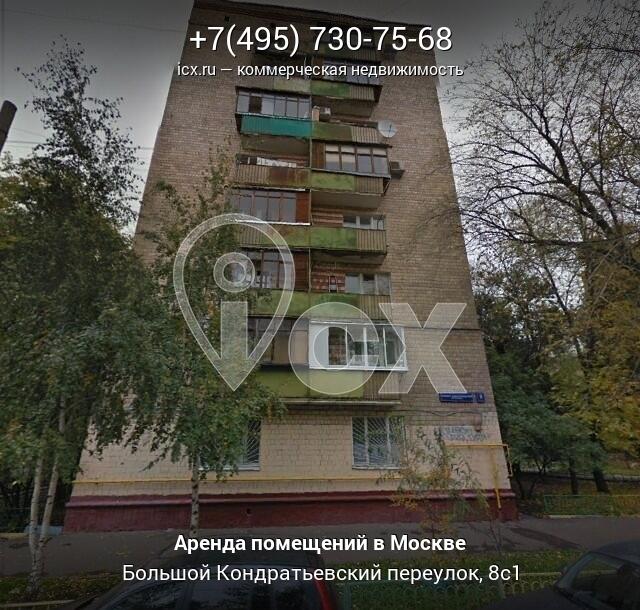 Коммерческая недвижимость Кондратьевский Большой переулок сдача в аренду коммерческой недвижимости барнаул